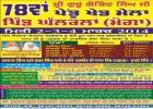 Gurduwara Activities